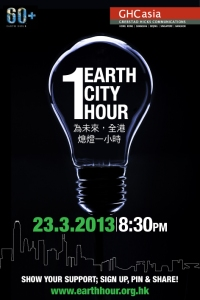 Earth Hour 2013 Hong Kong